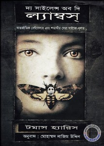 The Silence of the lambs by Mohammad Najim Uddin ebook