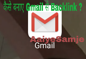 Gmail से कैसे बनाए high quality dofollow backlink पूरी knowledge step by step