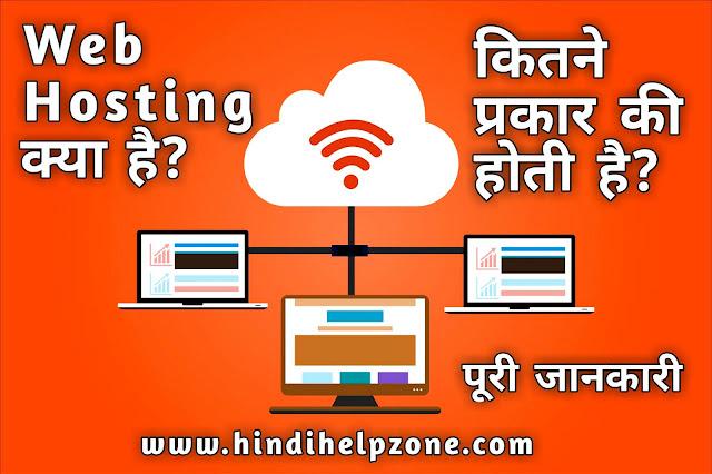 What Is Web Hosting In Hindi | Web Hosting कैसे काम करती है?