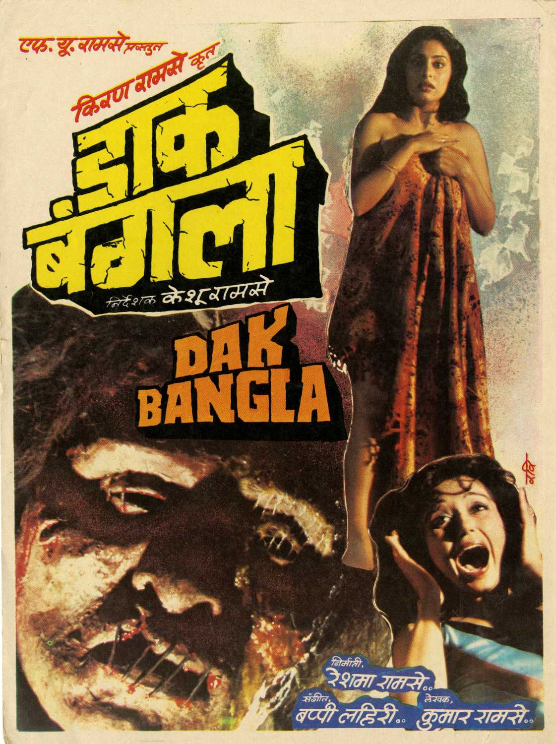 Dak Bangla (1987) Hindi Movie 720p HDRip 800MB Free Download