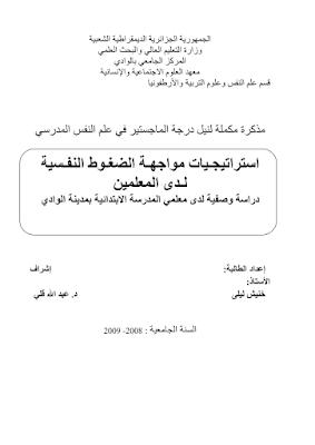 استراتيجيات مواجهة الضغوط النفسية pdf