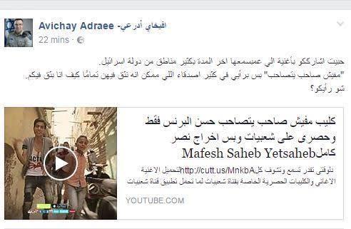 ''يستهزأ متحدث الجيش الاسرائيلى من المصريين وينشر أغنية على صفحته بالفيسبوك.فى ذكرى نصر اكتوبر''