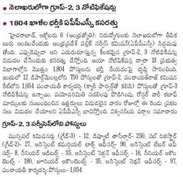 AP Panchayat Secretary Recruitment Notification 2016 Eligibility Criteria