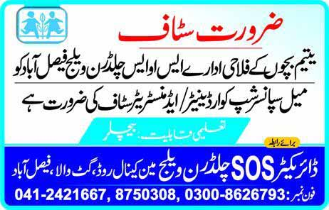 Jobs in NGO SOS Children Village 05 Jan 2019
