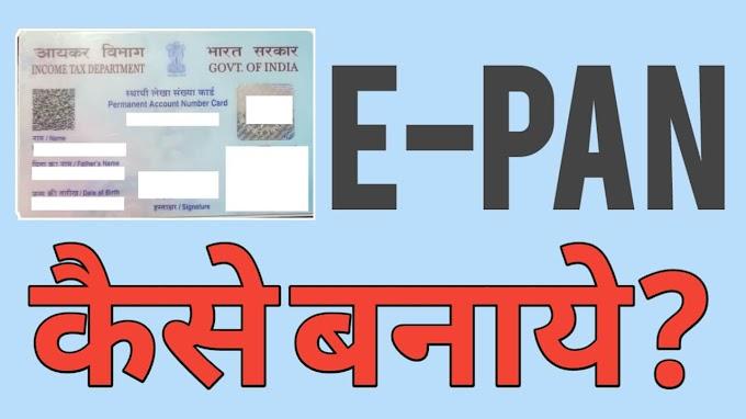 E-PAN Kaise Banaye? How To Make E-PAN In Hindi?