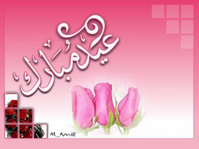 صور العيد احلى مع.. اكتب اسمك حبيبك على صور العيد احلى للاحتفال بعيد الفطر المبارك 2016