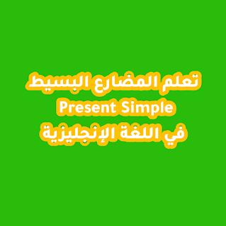 شرح كامل المضارع البسيط في اللغة الإنجليزية