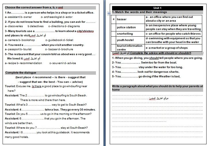 تحميل كل امتحانات وأسئلة واجابات كتاب الورك بوك ,work book ملف ورد للصف الثالث الإعدادى 2018