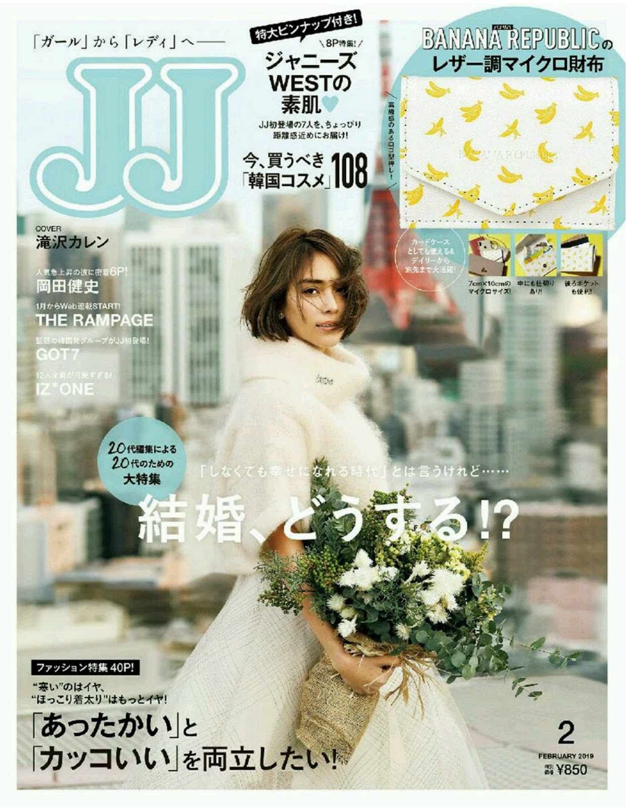 JJ February 2019 Issue, Free Japanese Fashion Magazine Scans