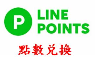 Line Point點數序號兌換