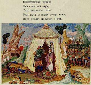 illjustracija-skazka-o-zolotom-petushke-hudozhnik-i-p-vakurov-4