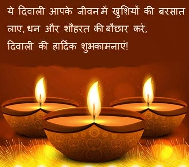 Top 10 Happy Diwali Wishes Quotes Images   Diwali Mubarak Images   Happy Diwali Wishes Quotes And Messages - Top 10 Updated,Happy Diwali Images Wallpapers,Happy Diwali Wallpapers,Happy Diwali Images,Diwali Wishes In Hindi,Happy Diwali Wishes Images In Hindi,Happy Diwali Quotes Images,Happy Diwali Wishes Images,Happy Diwali Quotes,Happy Diwali Wishes,Diwali Messages,Happy Diwali,Diwali Quotes,Happy Diwali Wallpapers,Diwali Wishes Prayer,Happy Diwali Quotes And Images,Happy Diwali Prayers,Diwali Quotes,Diwali Messages In Hindi,