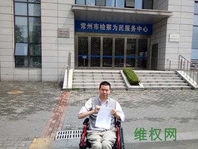 中国民主党迫害观察员: 常州周建华不愿效仿王立军,天宁区法院对其实施司法拘留15天(图)