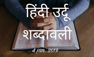 Words hindi to urdu
