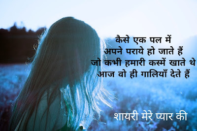 love shayari,hindi love Shayari
