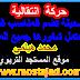 محمد هيلمي:لائحة محينة تضم المناصب الشاغرة أو المحتمل شغورها جميع المديريات