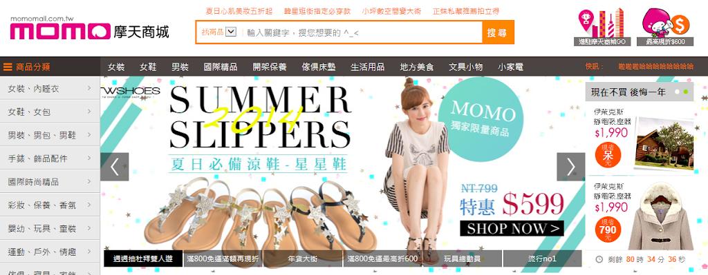 富邦媒體科技momo今年8月將申請上市