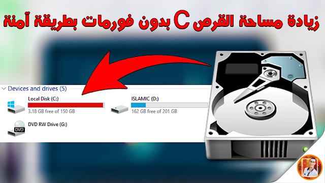 زيادة مساحة القرص C بدون فورمات أو تغير الويندوز بطريقة آمنة وسريعة