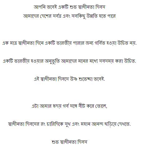 15 August Quotes Bengali