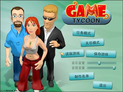 遊戲大亨(Game Tycoon)+攻略,有趣的遊戲開發模擬經營!