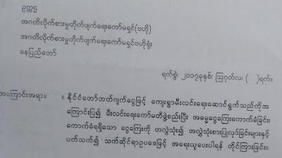 NLD ပါတီဝင္အခ်ိဳ႕ပါဝင္တဲ့ မီးလင္းေရးေကာ္မတီ ေငြေၾကး အလႊဲသုံးစားတယ္လို႔ စြပ္စြဲခံရ
