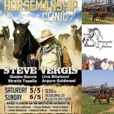 2018 Stavros, Steve Vergis Horse trainer Seminars / Σεμινάρια