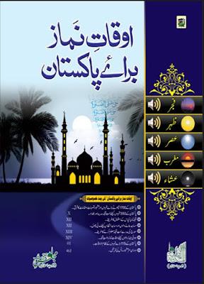 Download: Auqat-e-Namaz for Pakistan in pdf