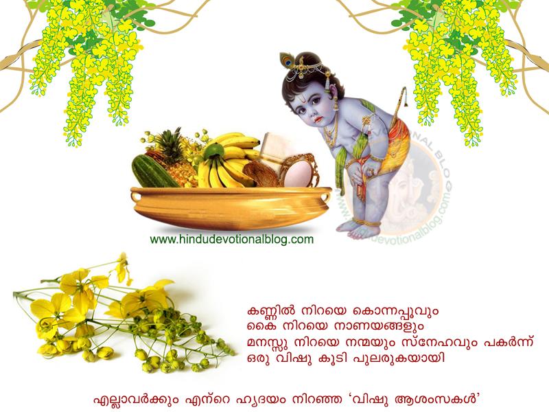 Happy vishu 2018 free greeting card wishes images hindu devotional vishu ashamsangal malayalam greeting cards 2018 m4hsunfo