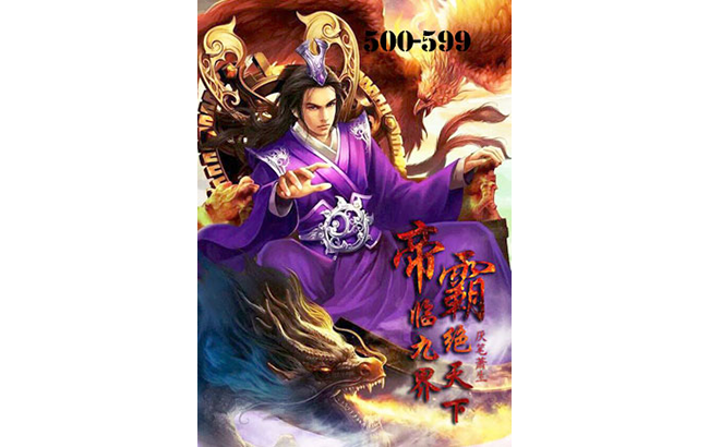 Download ePub : Emperor's Domination [Chapter 500-599]