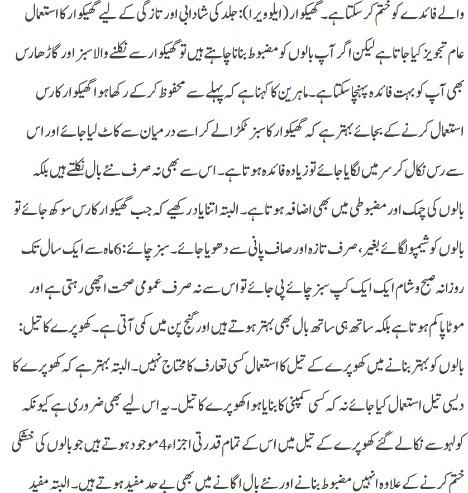 onion benefits in urdu