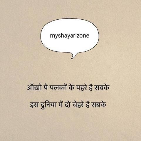 Jhoothe Chehre Sad Zindagi Shayari Image in Hindi