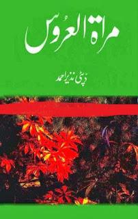 Mirat Ul Uroos Novel By Deputy Nazir Ahmed