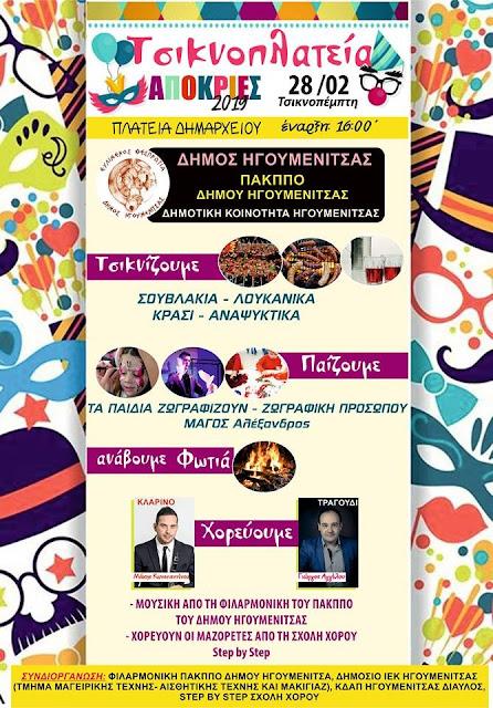 Ηγουμενίτσα: Τσικνοπέμπτη στην πλατεία Δημαρχείου