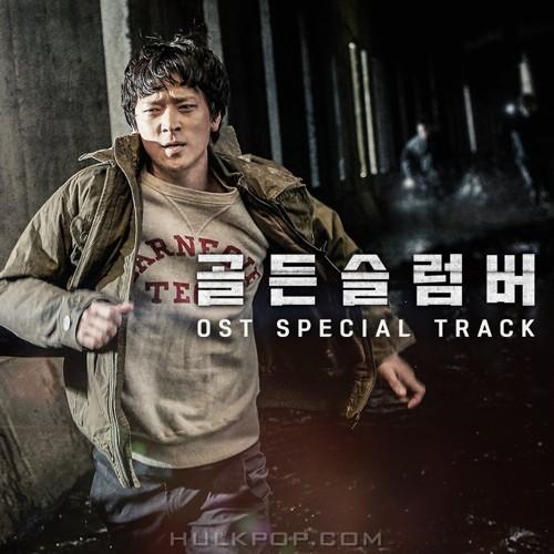 Kang Seung Yoon, Lee Hi – Golden Slumbers OST Special Track
