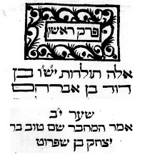 Manuscrito Mateo Hebreo Shem-Tov de la British Library Ms Add No. 26964