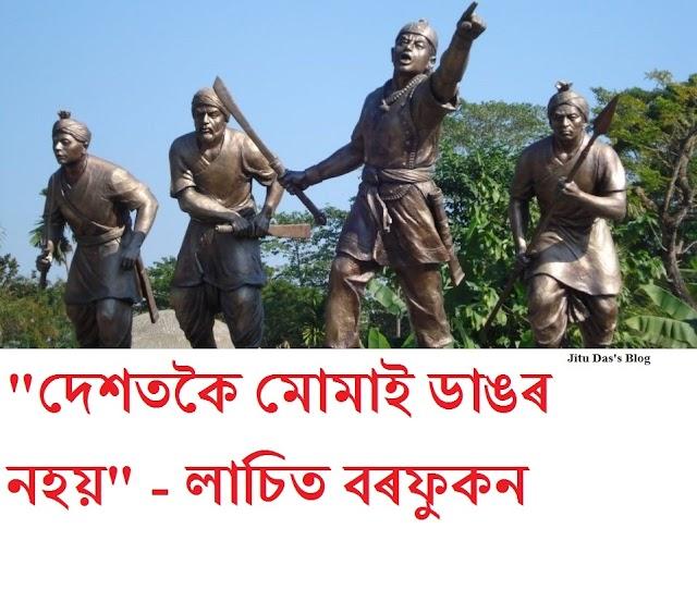 Biography of Lachit Barphukan, (লাচিত বৰফুকনৰ জীৱনী)great man of Assam by Jitu Das biography