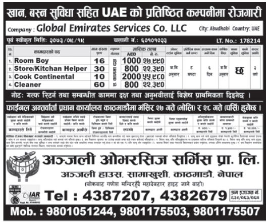 Jobs in UAE for Nepali, Salary Rs 55,980