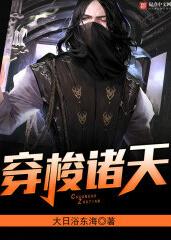 Xuyên Toa Chư Thiên