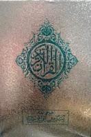 Judul : AL WAAH - AL-QUR'AN Cover EMAS