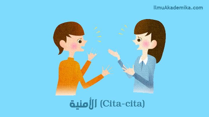 dialog bahasa arab 2 orang perempuan tentang cita-cita