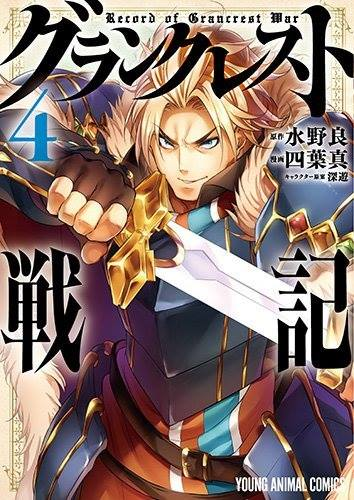 Grancrest Senki volume 4