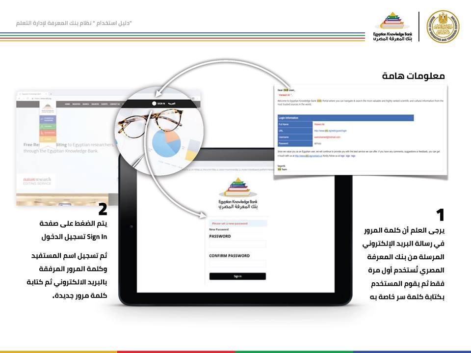 دليل استخدام بنك المعرفة المصري لطلاب الصف الأول الثانوي وكيف يحقق الطالب اكبر استفادة منه ؟ 6