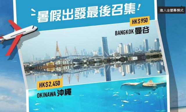 暑假最後召集!香港飛曼谷 $950、東京$1750、沖繩$2450起 - 香港航空
