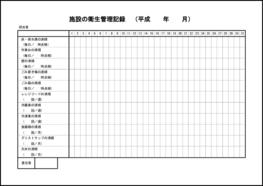 施設の衛生管理記録 039