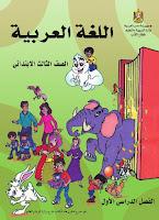تحميل كتاب اللغة العربية للصف الثالث الابتدائى الترم الاول