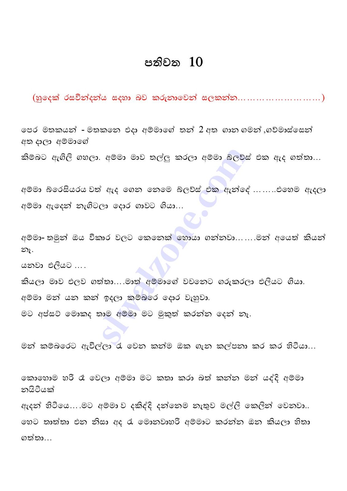 Dadiya Suwanda 2 දාඩිය සුවඳ 2 - Sinhala Wal Katha