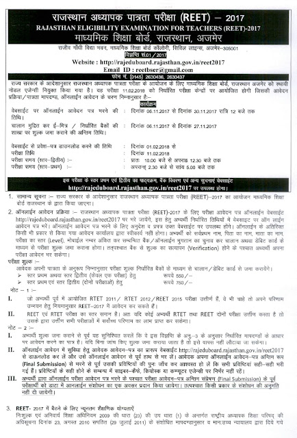 Rajasthan REET Admit Card 11 Feb 2018 Level 1 Level 2 Hall Ticket