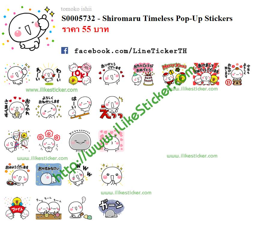 Shiromaru Timeless Pop-Up Stickers