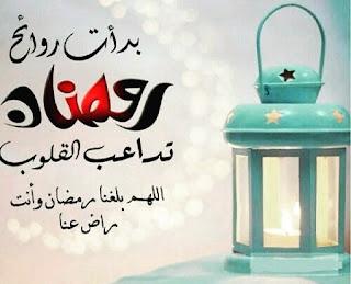 كلام حلو ترحيب بشهر رمضان , شعر ترحيب بقدوم رمضان , حالات واتس اب