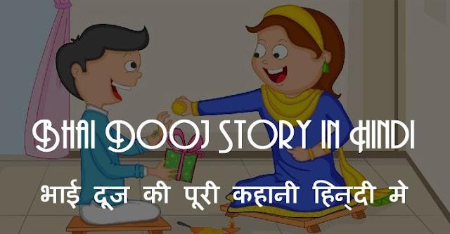 Bhai Dooj Story in Hindi, Bhai Dooj Essay in Hindi, Story Behind Bhai Dooj in Hindi, Bhai Dooj Information in Hindi, भाई दूज कहानी,